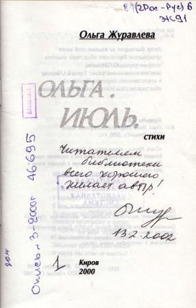 Журавлева Ольга 2.jpg