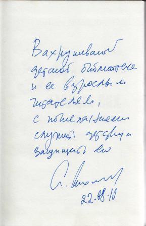 Лиханов ЗА 2.jpg