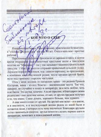 Пономарев 2.jpg