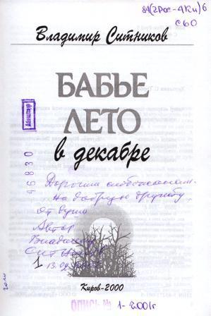 Ситников бабье лето 2.jpg