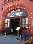 Кафе «Есенин»