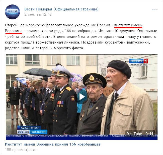 институт_ВЕСТИ_ПОМОРЬЯ.jpg
