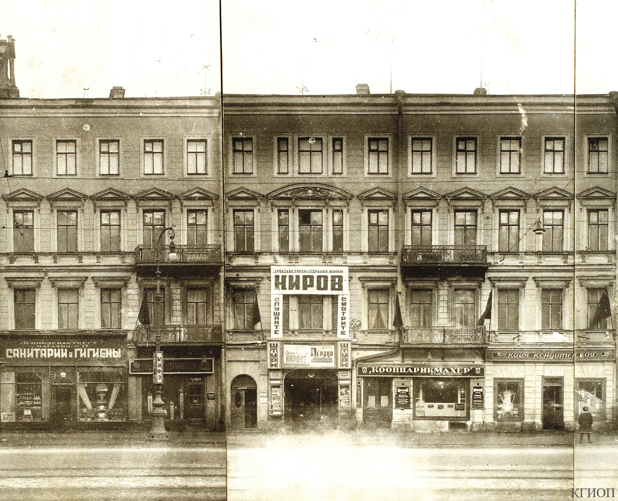 1935. Кинотеатр «Штурм». Невский пр., 108
