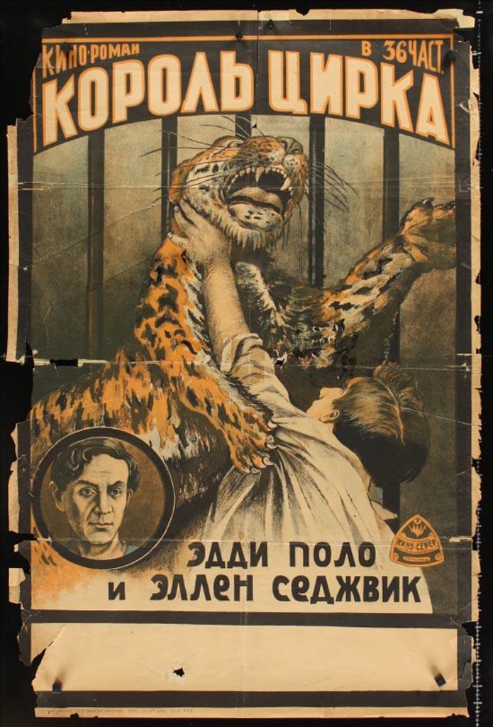 1924. Король цирка (реж. Дж.П. Макгоун)