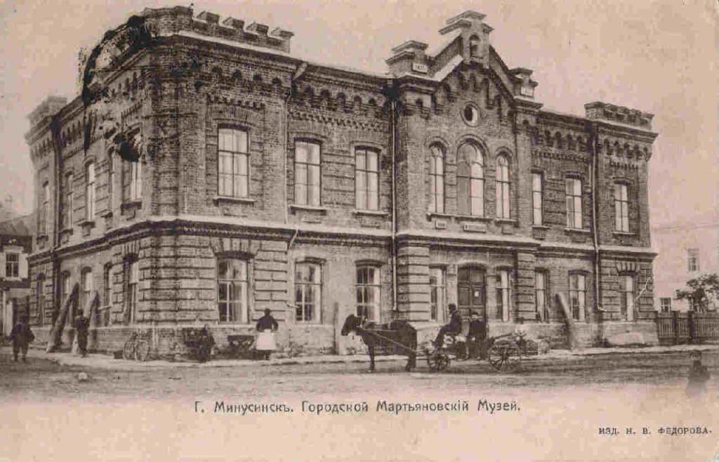 Городской Мартьяновский музей