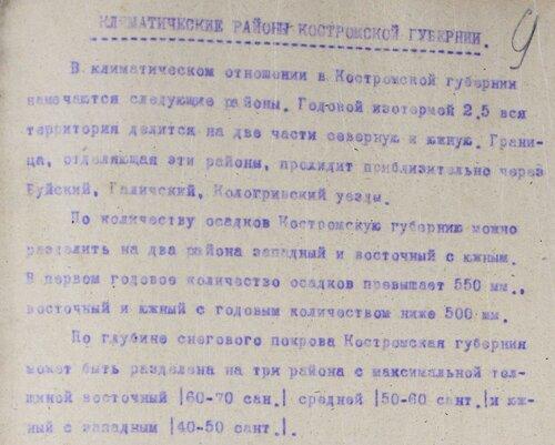 Р.–838. Оп. 1 Д. 197. Л. 9