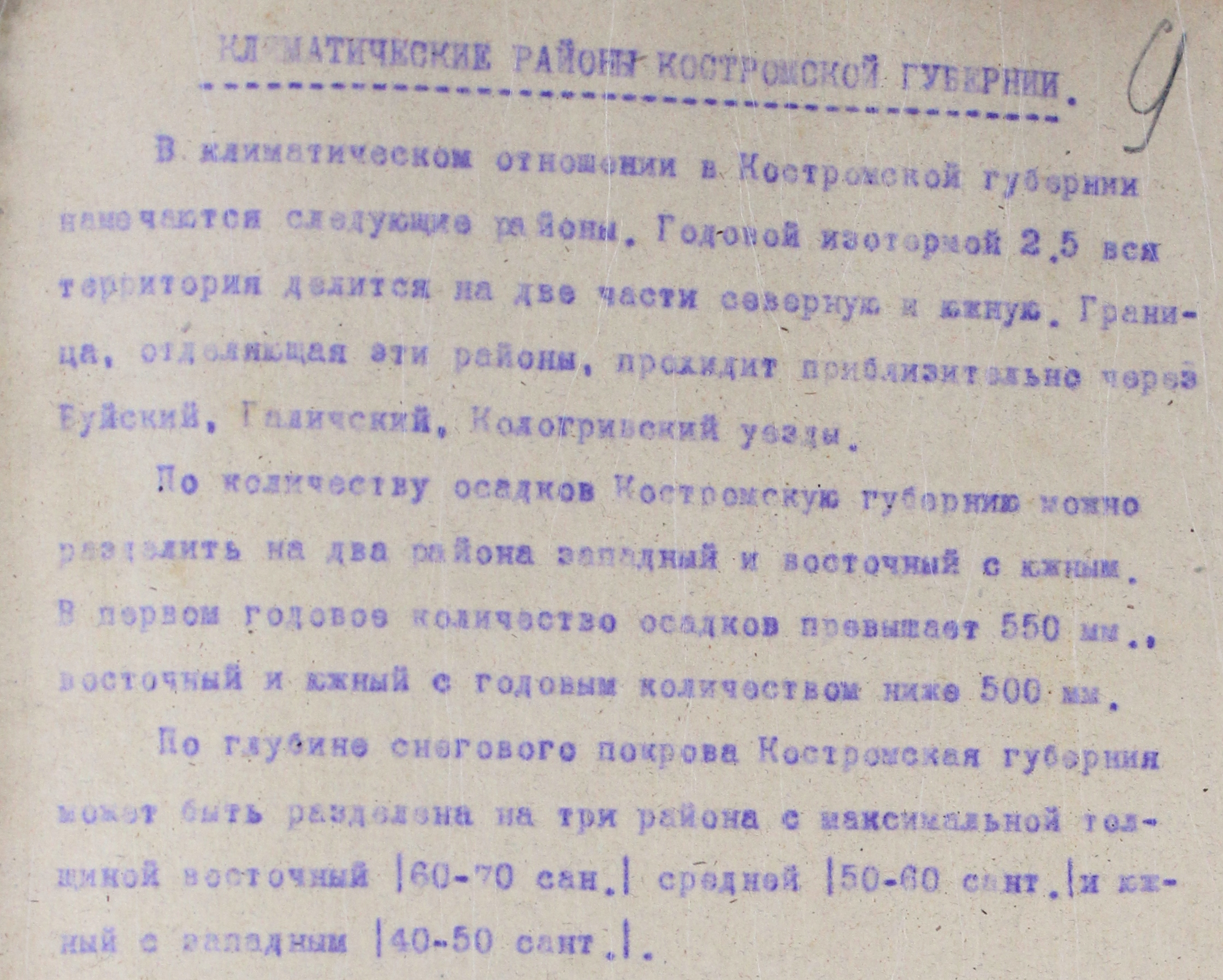 <a href='http://kosarchive.ru/expo48'>Р.–838. Оп. 1 Д. 197. Л. 9</a>