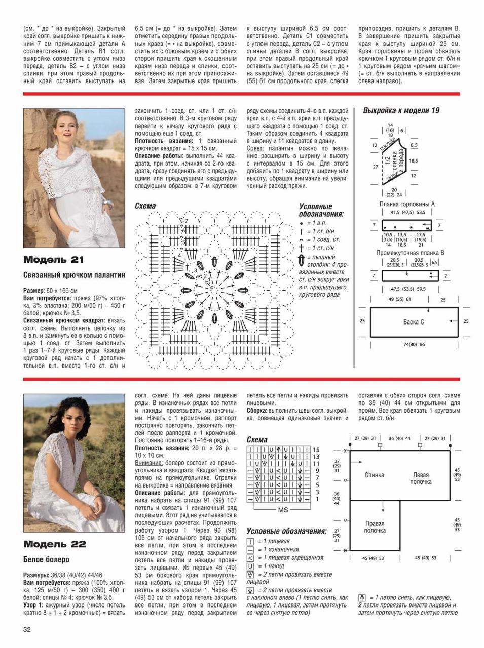 Журнал сабрина вязание спицами со схемами 47
