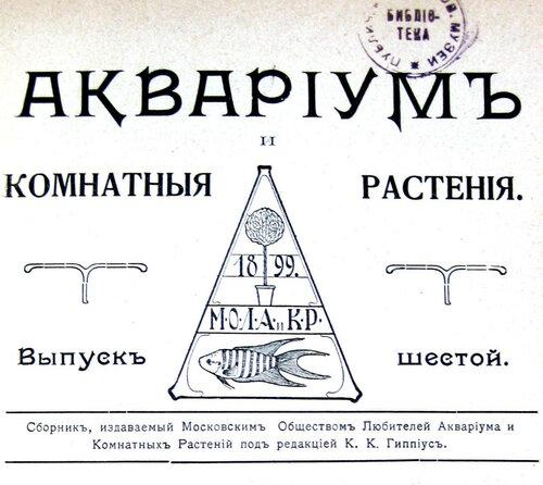 1. 1908 № 6.JPG