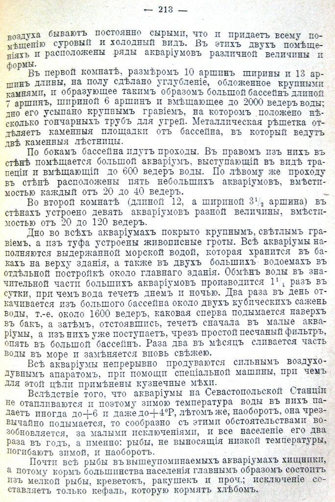 4. 1908 № 6, с.213.JPG
