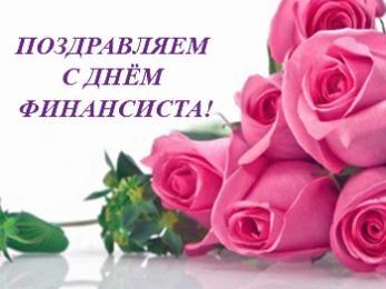 Прикольные картинки с Днем Финансиста России. Поздравляю открытки фото рисунки картинки поздравления
