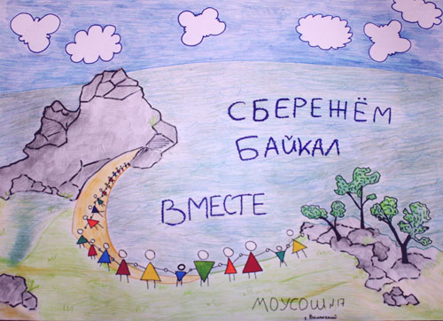 День Байкала! Сбережем Байкал вместе