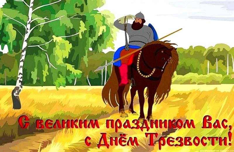 11 сентября – Всероссийский День трезвости. С праздником Вас!