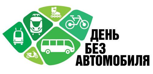22 сентября. Всемирный день без автомобиля. Поздравляю