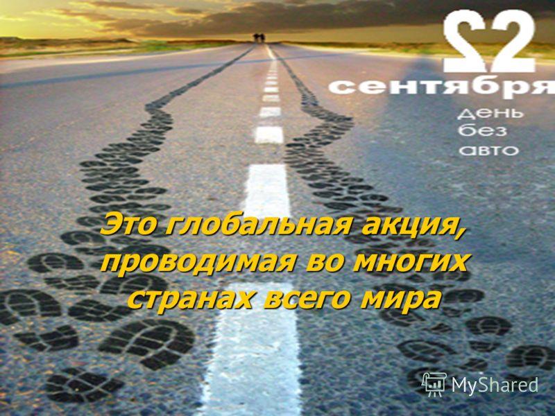 22 сентября. Всемирный день без автомобиля