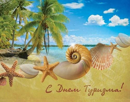 С днем туризма! открытки фото рисунки картинки поздравления