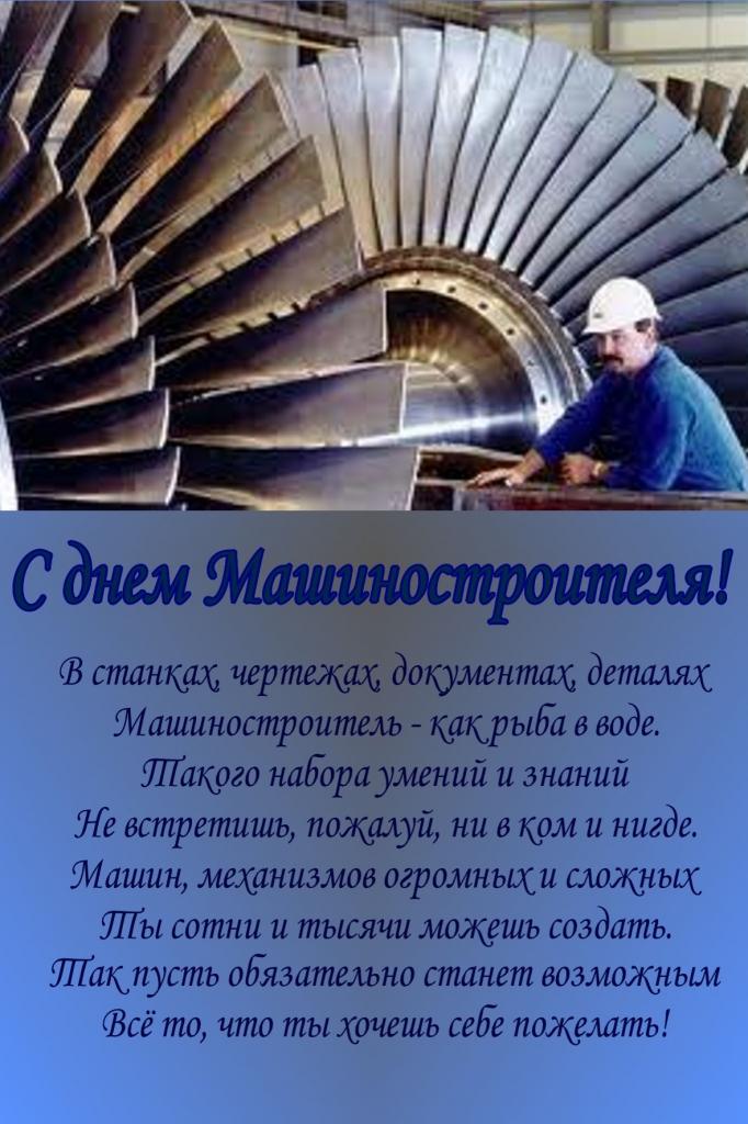 Поздравляем с днем машиностроителя. Стихи-поздравление открытки фото рисунки картинки поздравления