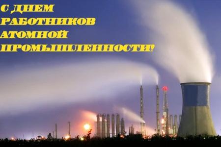 День работников атомной промышленности. Поздравляем вас