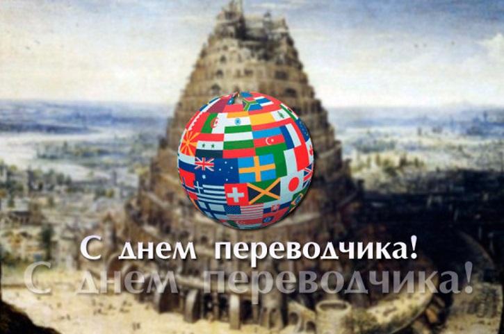 Международный день переводчика - 30 сентября!