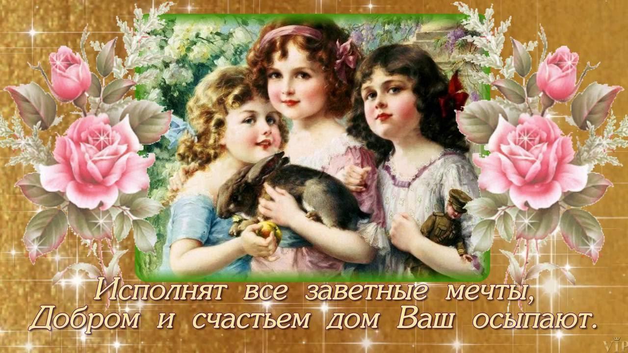 Вера, Надежда, Любовь. Исполнят все заветные мечты открытки фото рисунки картинки поздравления