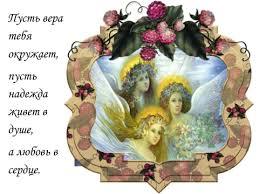 Веры, надежды и любви тебе!
