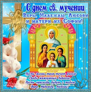 День Веры, Надежды, Любви! Поздравляю!