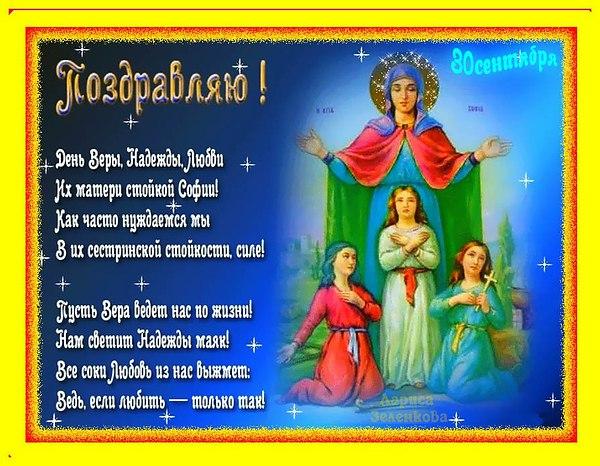 День Веры, Надежды, Любви. Поздравляем, дорогие!