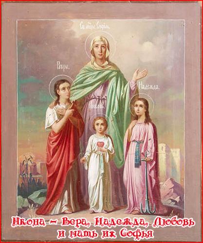 Святые мученицы Вера, Надежда, Любовь и мать их Софья открытки фото рисунки картинки поздравления
