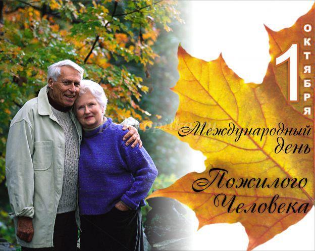 Открытка. 1 октября. С Днем пожилых людей! Двое на фоне осени