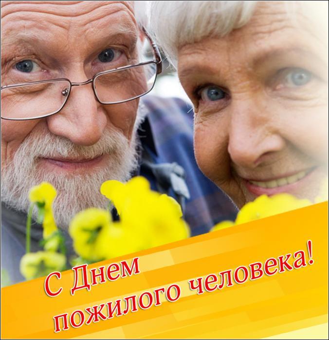 Открытка. С Днем пожилого человека! Радости на долгие годы открытки фото рисунки картинки поздравления
