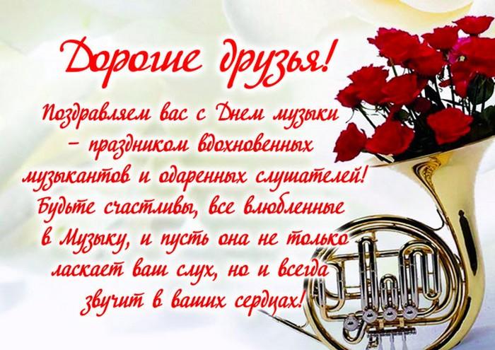 1 октября - Международный день музыки. Поздравляем