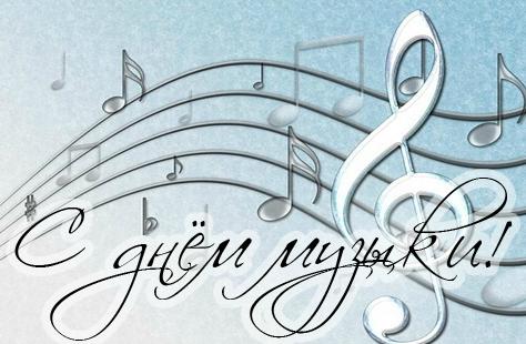 Картинка. 1 октября. Международный день музыки! Ноты