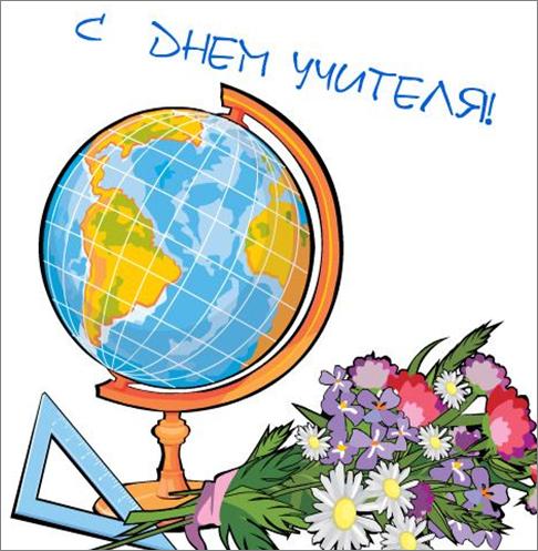 День учителя! Глобус, цветы