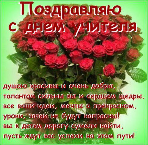 Открытка с красными розами. С днем учителя! Стихи
