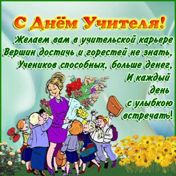 Открытка. С днем учителя! Учитель и дети открытки фото рисунки картинки поздравления