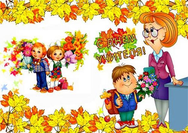 Открытки. Всемирный День Учителя!  Радости и добра! открытки фото рисунки картинки поздравления