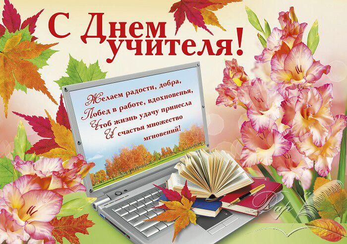 Открытки. Всемирный День Учителя!  Радости и добра открытки фото рисунки картинки поздравления