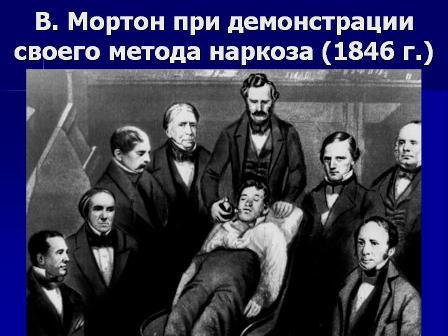 Открытки. С Днем анестезиолога! Наркоз 1846 г