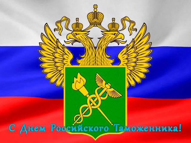 С днем российского таможенника!