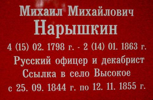 Нарышкин1.JPG