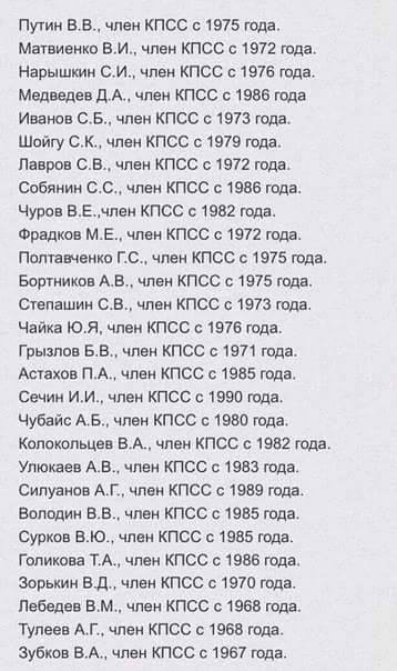 коммунисты.jpg