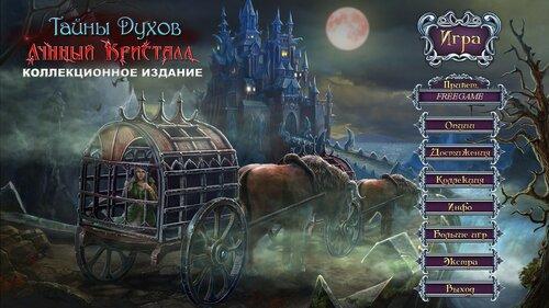 Тайны духов 9: Лунный кристалл. Коллекционное издание | Spirits of Mystery 9: The Moon Crystal CE (Rus)