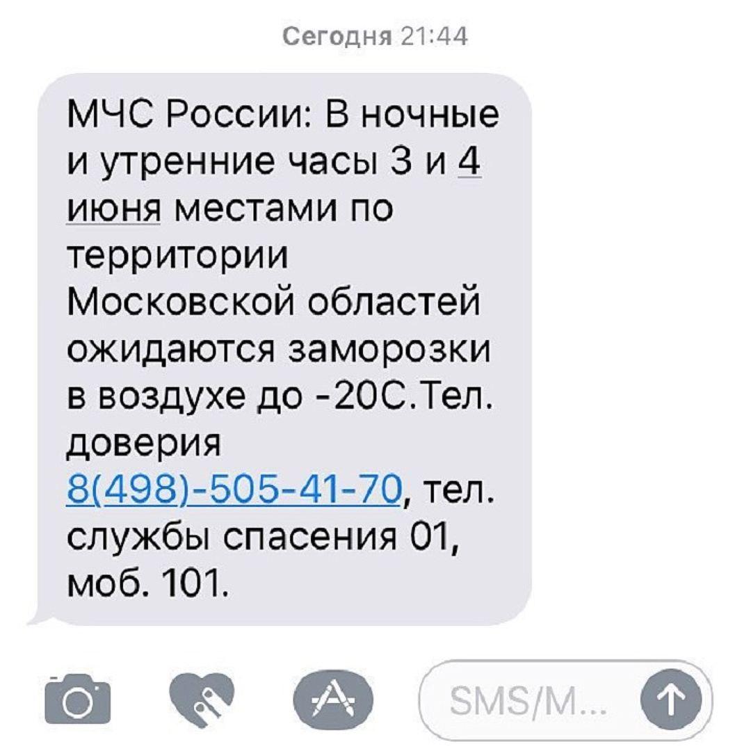 Граждане Подмосковья получили СМС озаморозках доминус 20 градусов