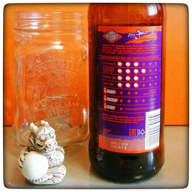 Ural-Nash Amber Ale