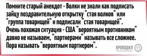 Россия и Запад: Политика в картинках #72