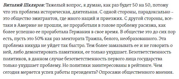 05-Виталий Шкляров