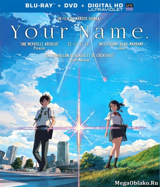 Твоё имя / Kimi no Na wa / Your Name (2016/BDRip/HDRip)