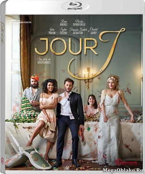 Жених на двоих / Jour J (2017/BDRip/HDRip)