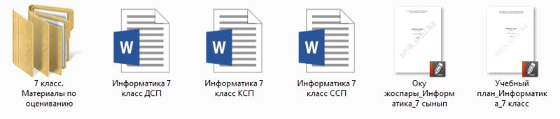 Информатика 7 класс.png