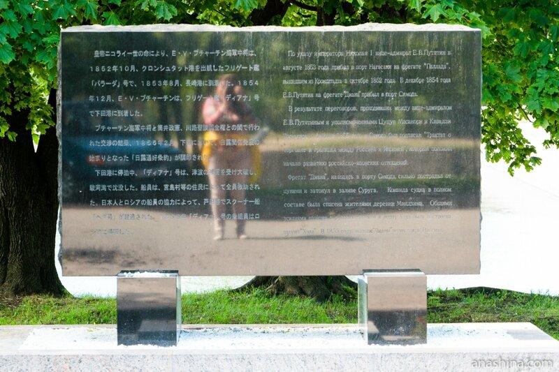 """Памятный знак """"В честь 150-летия установления дружественных отношений между Россией и Японией"""", Кронштадт"""